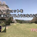 【ゴルフ】ティーショットを気楽に打てるようになるには